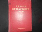 中国共产党河南省商丘市组织史资料:1921.12~1987.11(16开精装本)