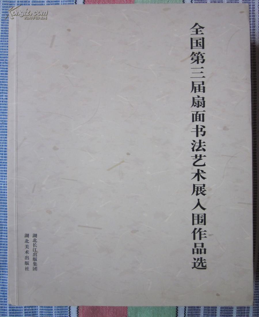 全國第三屆扇面書法藝術展入圍作品選 (印量少)圖片