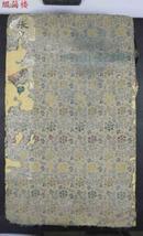 JVZD14080705 民族英雄赵尚志父亲赵钰(1872-1958,又名赵式如,赵振铎)题跋 旧拓张伯英法书《进<诸葛亮集>表》浓墨精拓 经折装23开