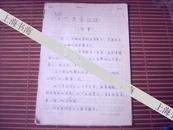 1988年 手稿   《卖蛋姑娘》