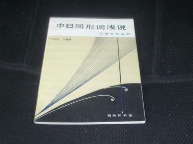 中日同形词浅说   (日语自学丛书)