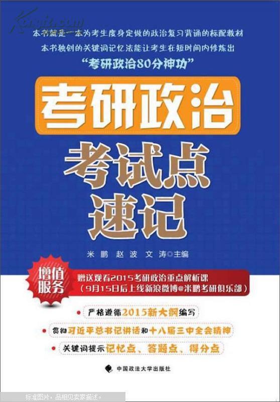 【图】2015年考研政治考试点速记_价格:5.00