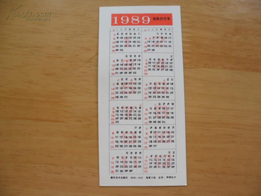 恭贺新禧1989年 年历卡(铜镀金四羊驮表 清代)图片