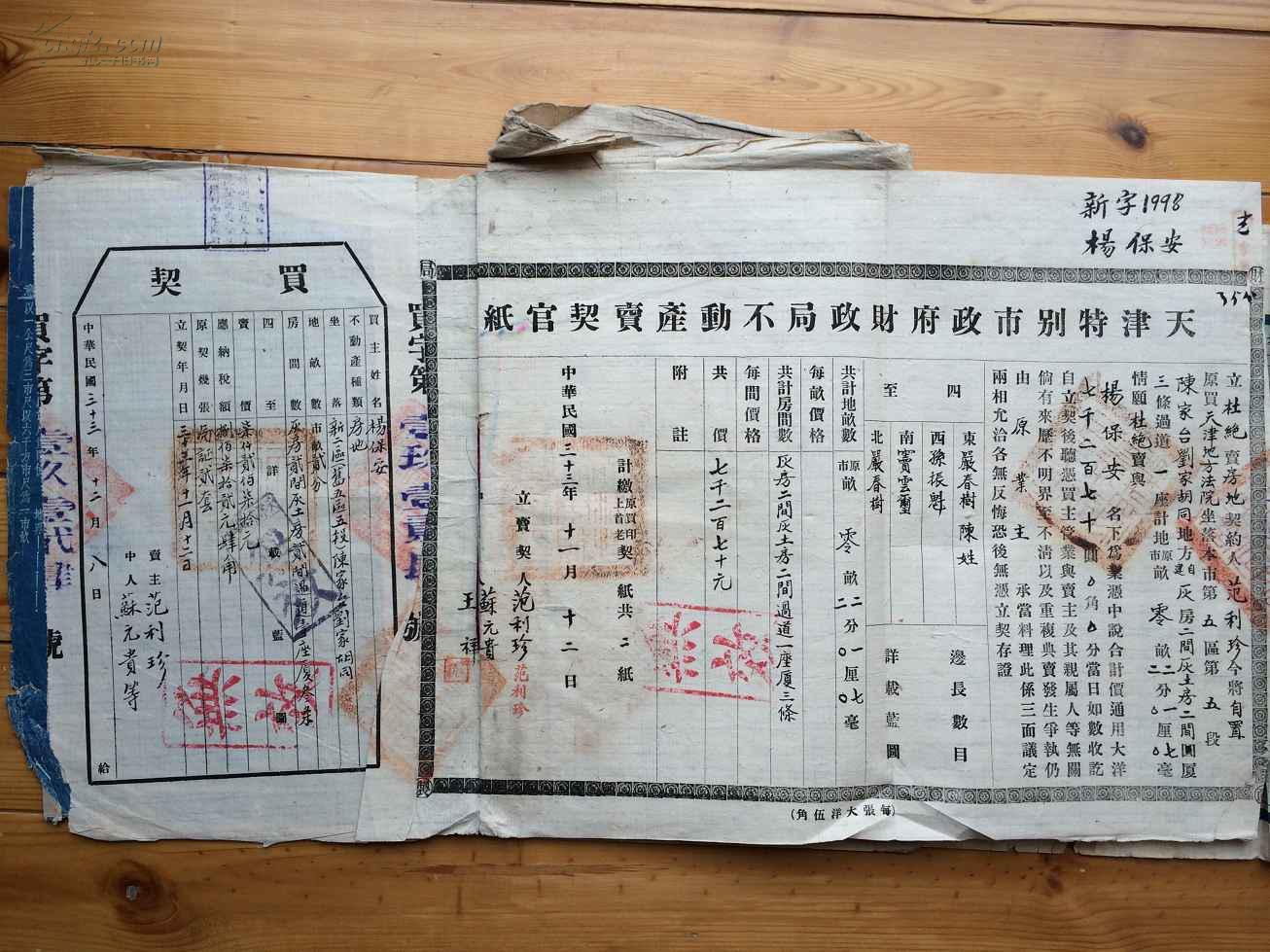 不动产登记证书 两套 孔夫子旧书网