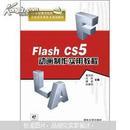 21世纪师范院校计算机实用技术规划教材:Flash CS5动画制作实用教程(附光盘)