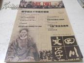 旧闻-四川文学-2007年第二期,总491期