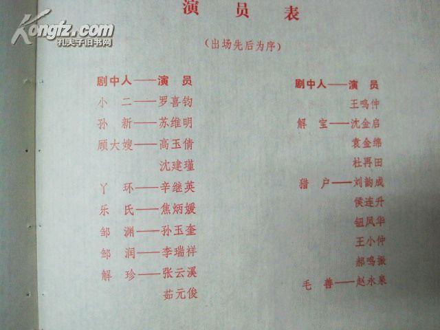 京剧节目单:猎虎记(张云溪,茹元俊,叶盛长,张春华,吴钰璋)图片