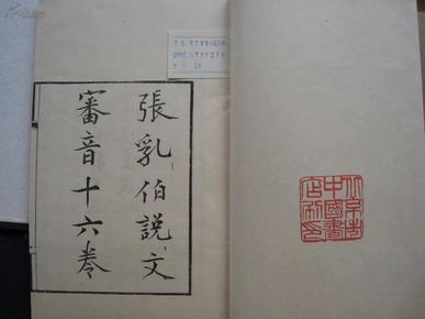 说文审音  线装本  一函四册全   中国书店上世纪80年代原版刷印  私藏好品