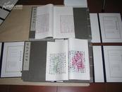 补图勿拍:《鲁迅手稿全集》第3-6函44册:(内容为书信、日记,1978年代初版,6开本,线装本、彩色套印本,函套95品内页10品)