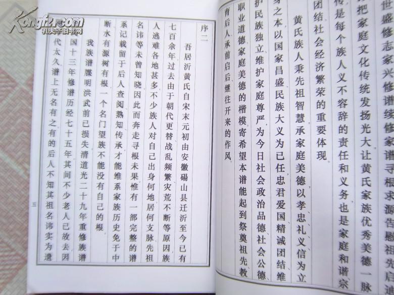 黄氏家谱字辈排行图片