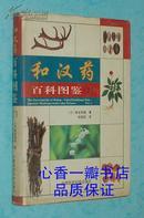和汉药百科图鉴(1)
