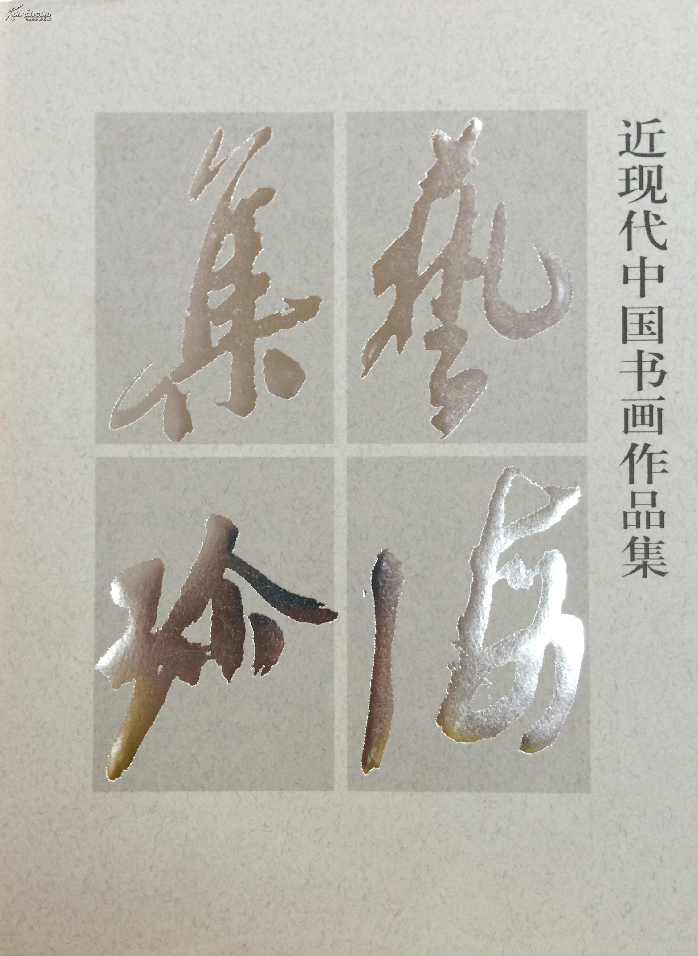 艺海集珍【近现代中国书画作品集-第四辑】图片
