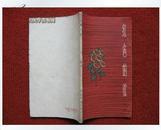 怀旧收藏《红色的歌》芦芒著 任意 范一辛 绘 65年1版2印保老保真