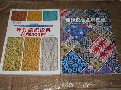 棒针编织经典花样500例