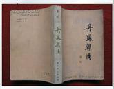 怀旧收藏《丹凤朝阳》碧野 著 79年1版1印 百花文艺出版 保老保真