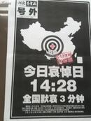号外:河北青年报汶川地震5-19