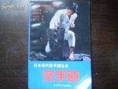 日本现代徒手搏击术空手道