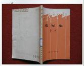 怀旧收藏《进军集》李瑛著 姚鸿发赵华胜插图 76年1版1印保老保真