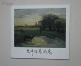 中国现代油画的优秀先驱   艾中信艺术展   见图