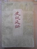 史记选讲   郑权中  著   中国青年出版社  1959年12月北京一版一印    限量版2万册   少见本    赠书籍保护袋   包邮快递宅急送