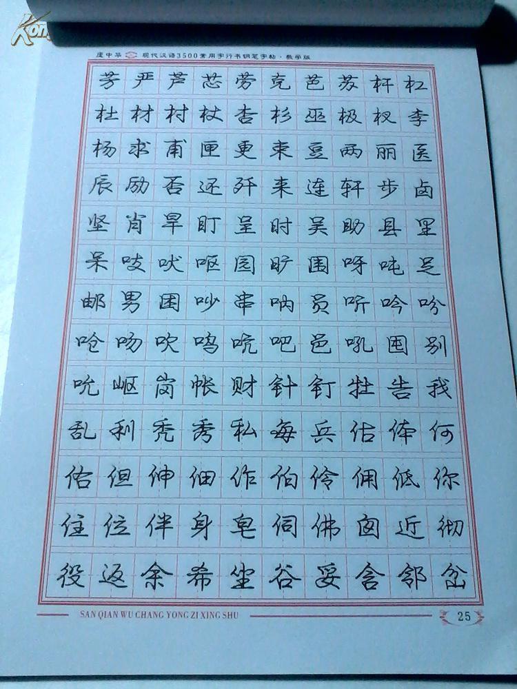 现代汉语3500常用字行书 庞中华硬笔书法教程图片