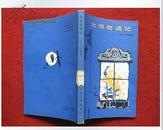 怀旧收藏《木偶奇遇记》80年1版82年2印 外国文学 保老保真 好品