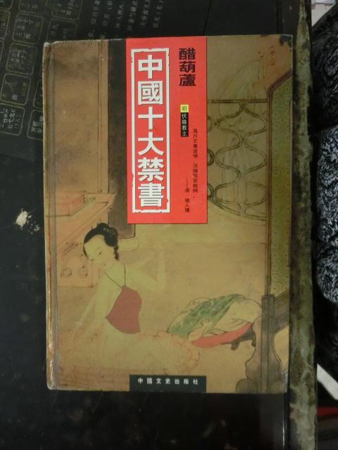 中国十大禁书:醋葫芦