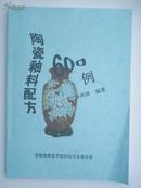 陶瓷釉料配方600例【复印件】