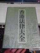 香港法律大全【1992年一版一印2000册精装本】