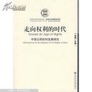 走向权利的时代:中国公民权利发展研究:a research on the development of civil rights in China 出版社珍贵藏书·仅1册
