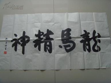 刘逢祺图片大全,刘逢祺,刘逢祺 书法 龙马精神