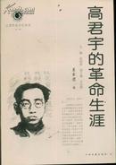 山西历史文化丛书(第一辑)高君宇的革命生涯