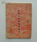稀见《共匪三查运动的因果》寒晖,建国出版社1948年初版