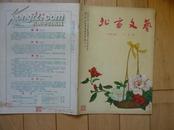 北京文艺 1957年 一月号