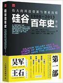 全新正版现货 硅谷百年史:伟大的科技创新与创业历程(1900-2013)(第2版)