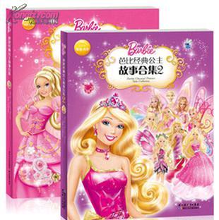 芭比公主之钻石城堡 芭比公主之钻石城堡最新图片 乐悠游网