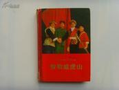 稀见文革珍本收藏  1971年一版一印 革命现代京剧 《智取威虎山》25开烫金精装本 大量精美彩色图版