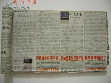 流行岁月(报纸连载剪报)