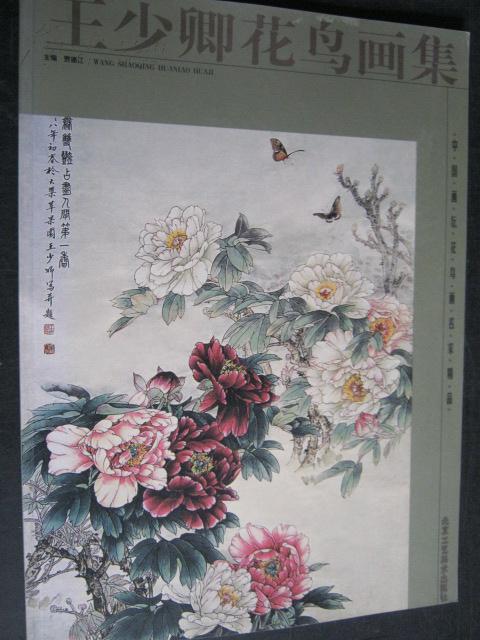 王少卿花鸟画集  中国画坛花鸟画名家精品 工笔花鸟牡丹图片