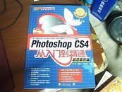Photoshop CS4从入门到精通:创意案例版  含光盘
