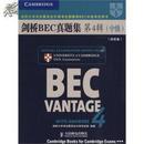 剑桥BEC真题集 第4辑(中级)