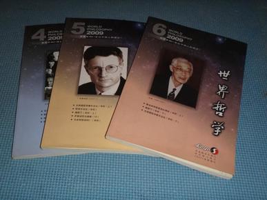 世界哲学   2009年第4-6期  共3本合售