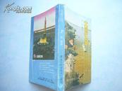 北国江河·(北国的水域人文历史,书内大量图片)