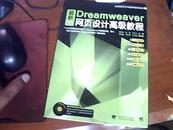 最新Dreamweaver中文版:网页设计高级教程(附CD-ROM光盘1张)