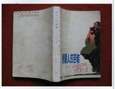 怀旧收藏《精明人的苦恼》80年1版1印 人民文学出版 保老保真