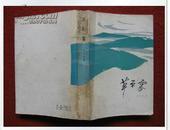 怀旧收藏《草原雾》82年2版2印 人民文学出版社 保老保真
