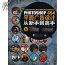 PHOTOSHOP CS4 平面广告设计从新手到高手(附1张DVD光盘)