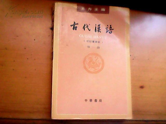 【图】古代汉语第一册(校订重排本)图片