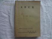 (文件汇集)中华人民共和国国务院公报(一九八四年第十七至第三十一号)15册合售