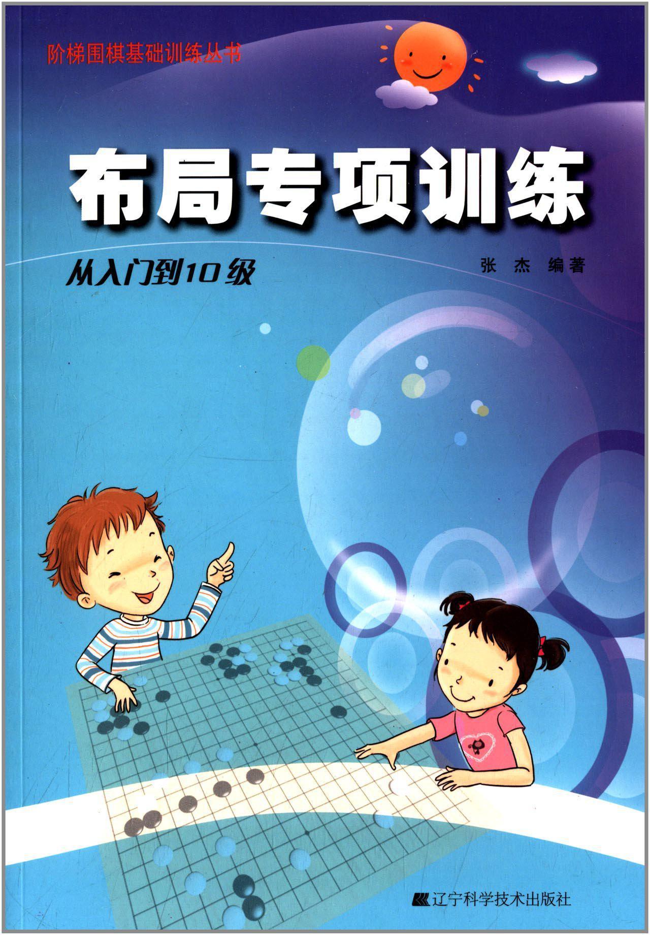 【图】阶梯围棋基础训练丛书:布局专项训练(从入门图片
